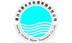 嘉兴市联合水处理有限责任公司